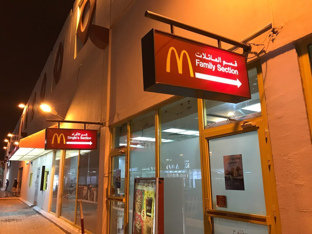 McDonald's in Riyadh, Saudi Arabia